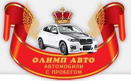 олимп авто отзывы